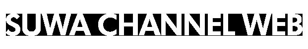 SUWA CHANNEL WEB